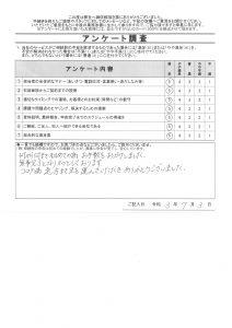 K様(R3.7.3ご回答)