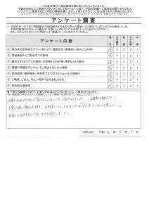 K様(R3.7.16ご回答)