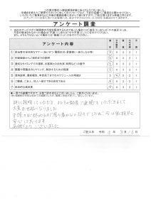 I様(R3.8.13ご回答)