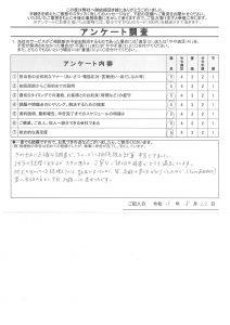 Y様(R3.8.22ご回答)