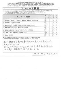 N様(R3.8.9ご回答)