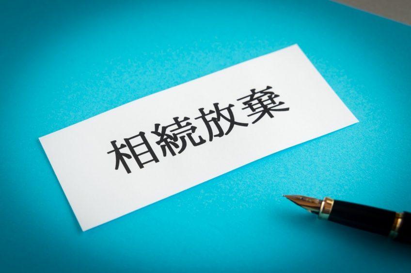 相続放棄申述書とは?書き方や入手場所・必要書類などを詳しく解説