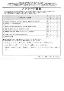 K様(R3.9.29ご回答)