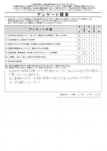 K様(R3.9.16ご回答)