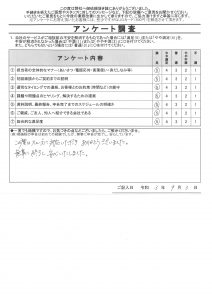 K様(R3.9.3ご回答)